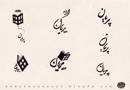 خلوت پر هیاهو - :: گرافیک و آرمطراحی آرم کتاب پریان - اثر : مریم سادات منصوری
